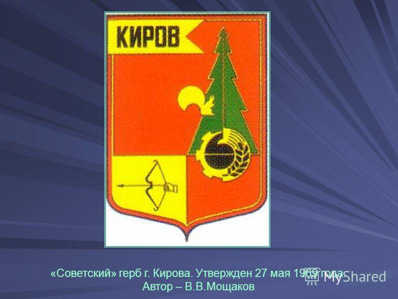 «Советский» герб г. Кирова. Утвержден 27 мая 1969 года. Автор – В.В.Мощаков