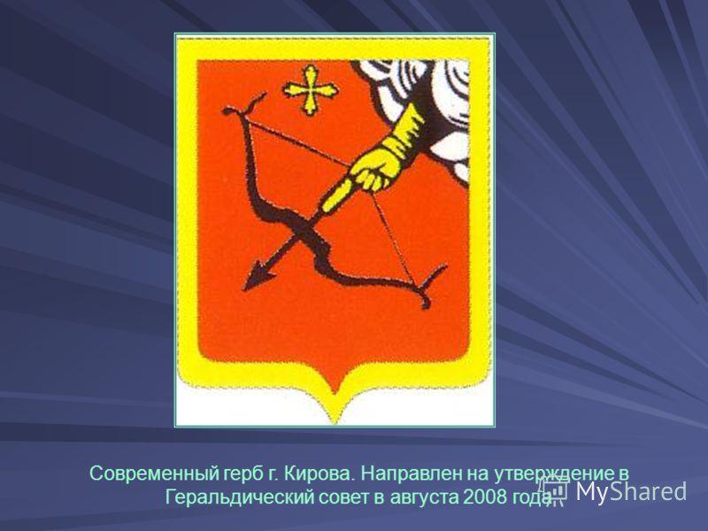 Современный герб г. Кирова. Направлен на утверждение в Геральдический совет в августа 2008 года