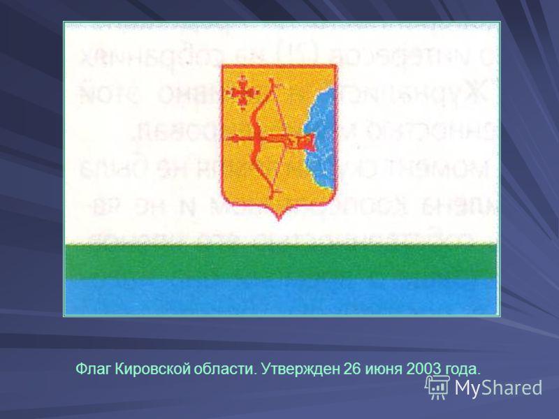 Флаг Кировской области. Утвержден 26 июня 2003 года.