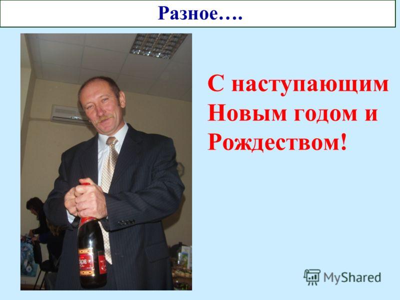 С наступающим Новым годом и Рождеством! Разное….