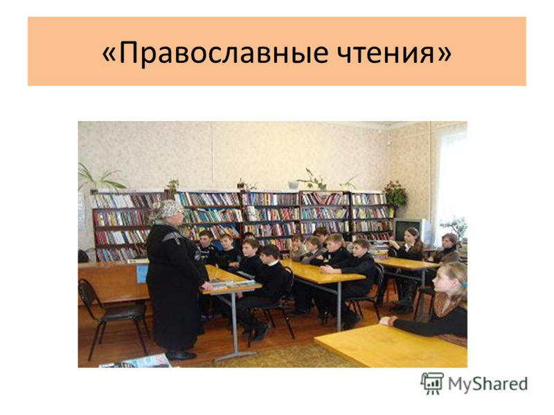 «Православные чтения»