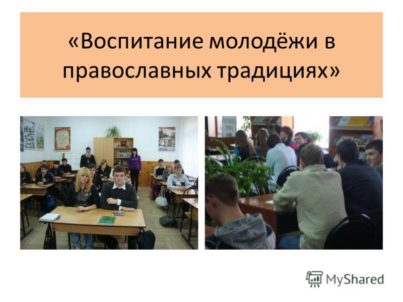 «Воспитание молодёжи в православных традициях»