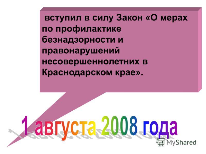вступил в силу Закон «О мерах по профилактике безнадзорности и правонарушений несовершеннолетних в Краснодарском крае».