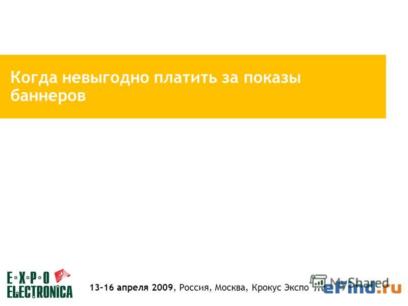 Когда невыгодно платить за показы баннеров 13-16 апреля 2009, Россия, Москва, Крокус Экспо