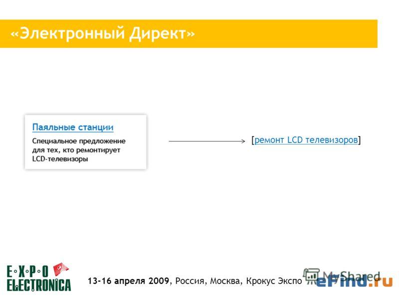 «Электронный Директ» [ремонт LCD телевизоров] 13-16 апреля 2009, Россия, Москва, Крокус Экспо