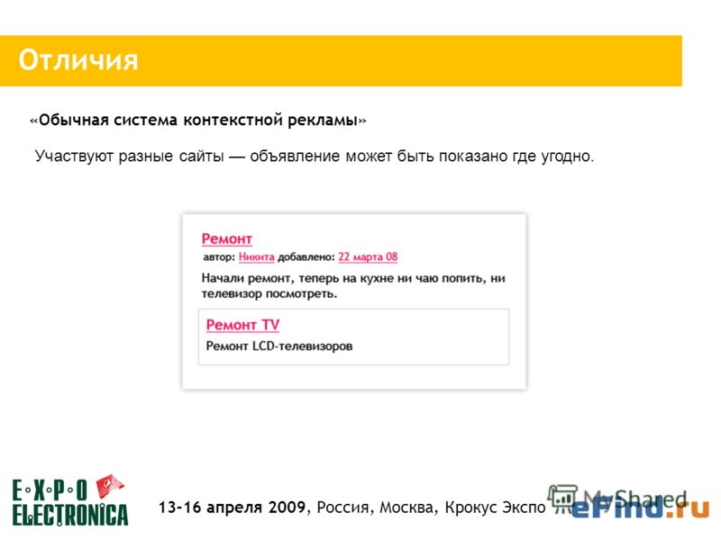 «Обычная система контекстной рекламы» Отличия Участвуют разные сайты объявление может быть показано где угодно. 13-16 апреля 2009, Россия, Москва, Крокус Экспо