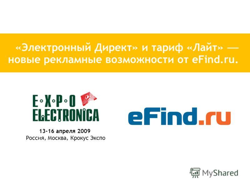 «Электронный Директ» и тариф «Лайт» новые рекламные возможности от eFind.ru. 13-16 апреля 2009 Россия, Москва, Крокус Экспо