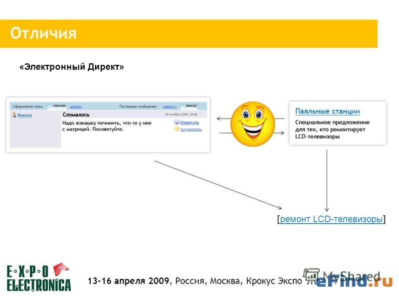 Отличия [ ремонт LCD-телевизоры ] «Электронный Директ» 13-16 апреля 2009, Россия, Москва, Крокус Экспо