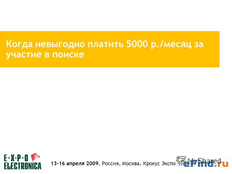 Когда невыгодно платить 5000 р./месяц за участие в поиске 13-16 апреля 2009, Россия, Москва, Крокус Экспо