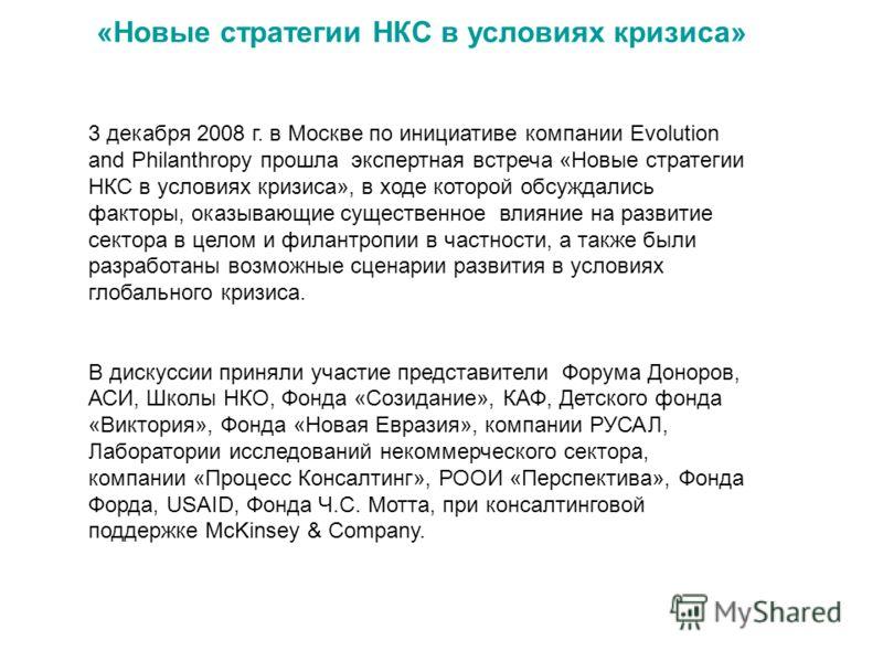 3 декабря 2008 г. в Москве по инициативе компании Evolution and Philanthropy прошла экспертная встреча «Новые стратегии НКС в условиях кризиса», в ходе которой обсуждались факторы, оказывающие существенное влияние на развитие сектора в целом и филант