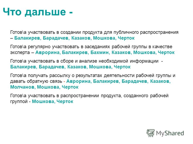 Что дальше - Готов\а участвовать в создании продукта для публичного распространения – Балакирев, Барадачев, Казаков, Мошкова, Черток Готов\а регулярно участвовать в заседаниях рабочей группы в качестве эксперта – Аврорина, Балакирев, Бахмин, Казаков,