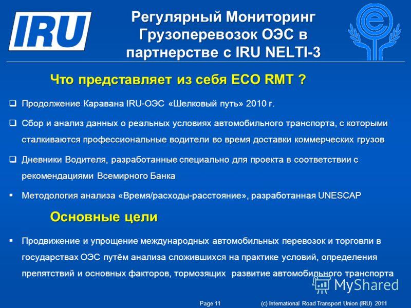 Регулярный Мониторинг Грузоперевозок ОЭС в партнерстве с IRU NELTI-3 Page 11 (c) International Road Transport Union (IRU) 2011 Что представляет из себя ECO RMT ? Продолжение Продолжение Каравана IRU-ОЭС «Шелковый путь» 2010 г. с которыми сталкиваются