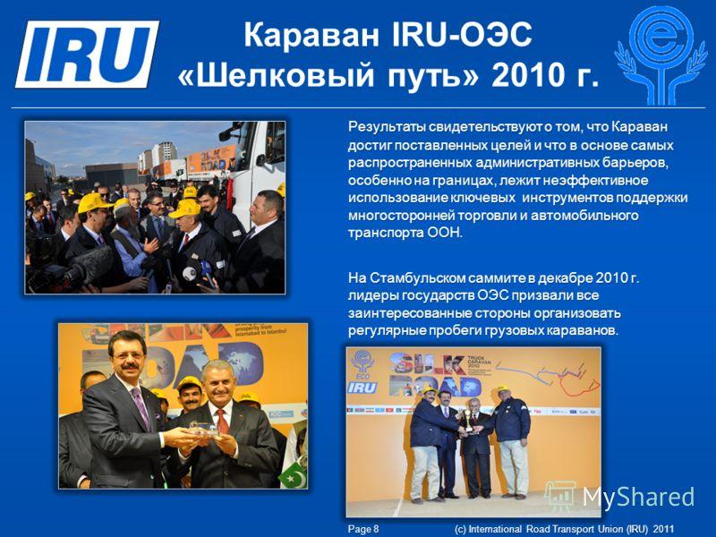 Караван IRU-ОЭС «Шелковый путь» 2010 г. Результаты свидетельствуют о том, что Караван достиг поставленных целей и что в основе самых распространенных административных барьеров, особенно на границах, лежит неэффективное использование ключевых инструме