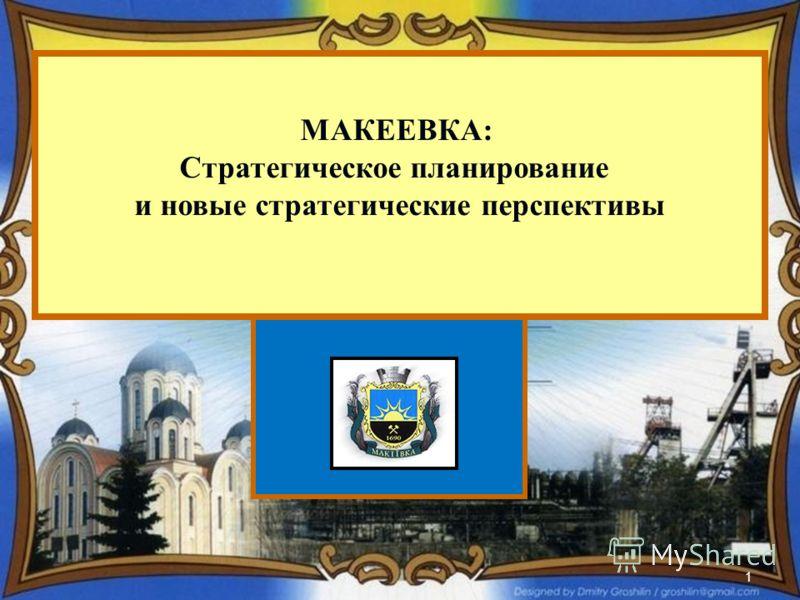 МАКЕЕВКА: Стратегическое планирование и новые стратегические перспективы 1