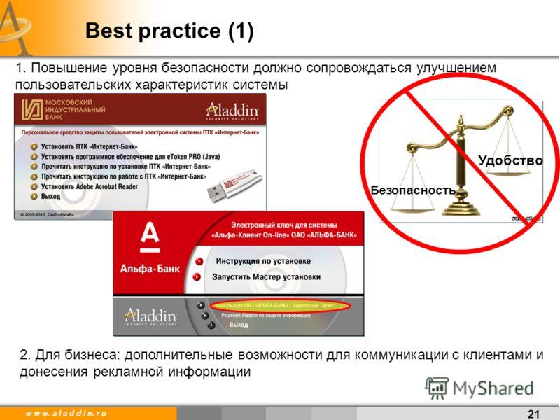 w w w. a l a d d i n. r u 21 Best practice (1) 1. Повышение уровня безопасности должно сопровождаться улучшением пользовательских характеристик системы Безопасность Удобство 2. Для бизнеса: дополнительные возможности для коммуникации с клиентами и до
