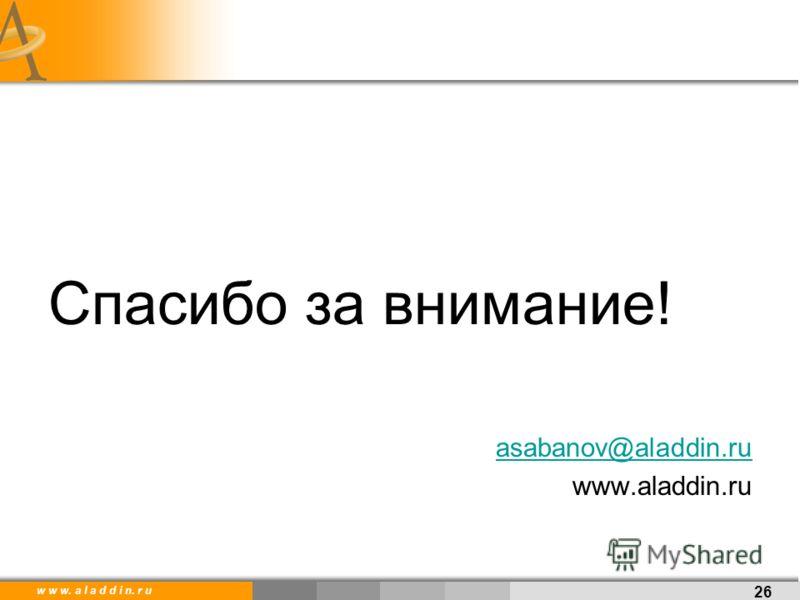 w w w. a l a d d i n. r u Спасибо за внимание! asabanov@aladdin.ru www.aladdin.ru 26