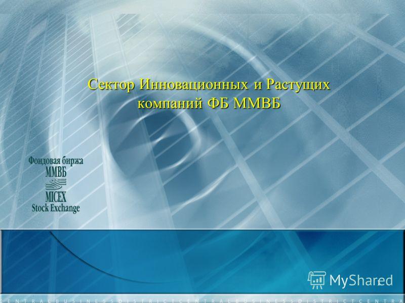 1 Сектор Инновационных и Растущих компаний ФБ ММВБ