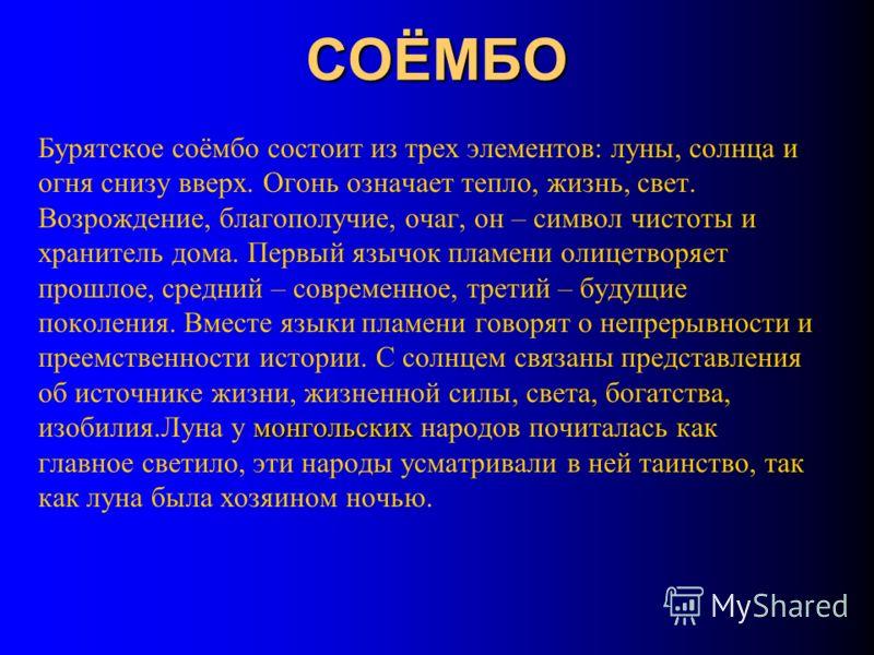 Государственный флаг РБ Государственный флаг Республики Бурятия Государственный флаг Республики Бурятия представляет собой прямоугольное полотнище, состоящее из трех горизонтально расположенных цветных полос: синей, белой и желтой с изображением симв