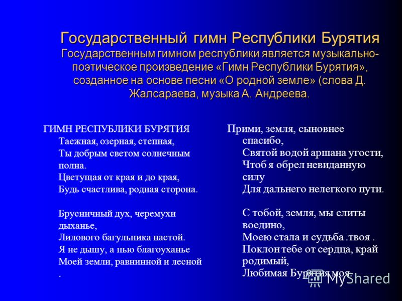 Государственный Герб Республики Бурятия Государственный Герб Республики Бурятия представляет собой трехцветный круг (сине-бело-желтый цвета национального флага. В верхней части круга расположено золотое соёмбо – традиционный символ вечной жизни (солн