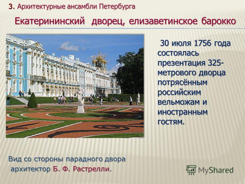 Вид со стороны парадного двора архитектор Б. Ф. Растрелли. архитектор Б. Ф. Растрелли. 3. Архитектурные ансамбли Петербурга 30 июля 1756 года состояла