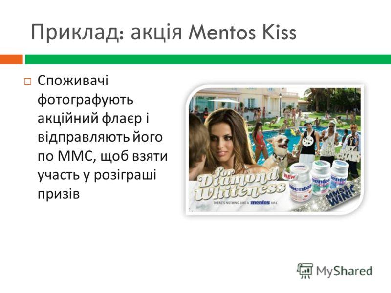 Приклад : акція Mentos Kiss Споживачі фотографують акційний флаєр і відправляють його по ММС, щоб взяти участь у розіграші призів