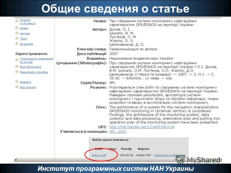 Общие сведения о статье Институт программных систем НАН Украины