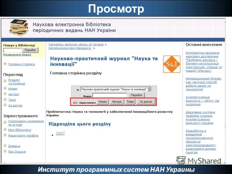 Просмотр Институт программных систем НАН Украины