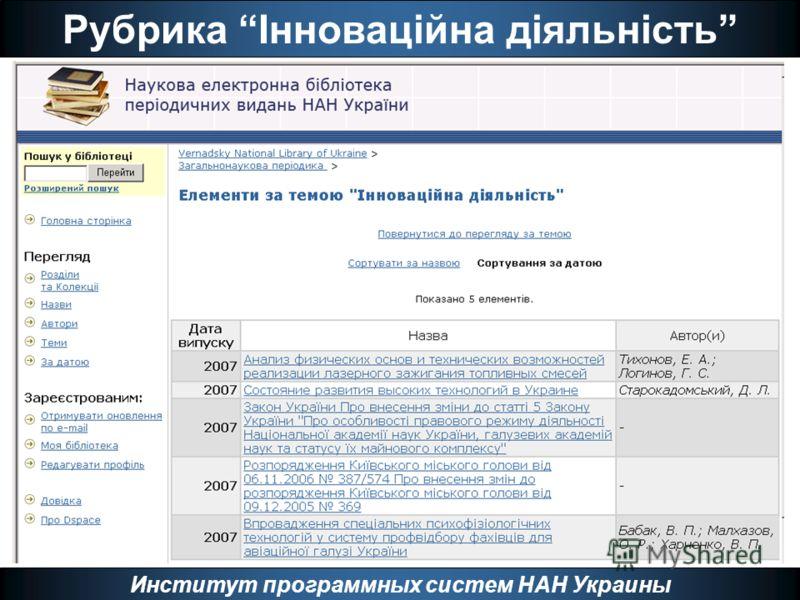 Рубрика Інноваційна діяльність Институт программных систем НАН Украины
