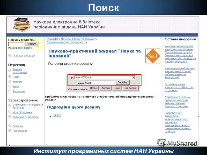 Поиск Институт программных систем НАН Украины