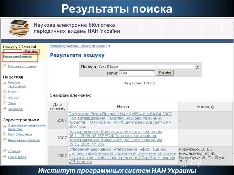 Результаты поиска Институт программных систем НАН Украины