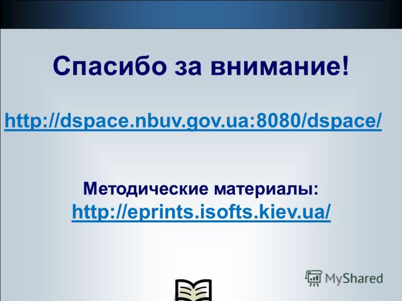 Інститут програмних систем НАН України Спасибо за внимание! http://dspace.nbuv.gov.ua:8080/dspace/ Методические материалы: http://eprints.isofts.kiev.ua/ Спасибо за внимание! http://dspace.nbuv.gov.ua:8080/dspace/ Методические материалы: http://eprin