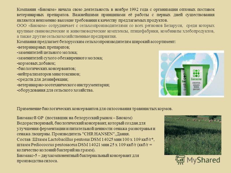 Применение биологических консервантов для силосования травянистых кормов. Биомакс® GP (поставщик на белорусский рынок – Биоком) Водорастворимый, биологический консервант, который создан для улучшения ферментации и питательной ценности сенажа разнотра