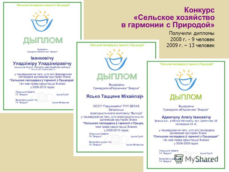 Конкурс «Сельское хозяйство в гармонии с Природой» Получили дипломы 2008 г. - 9 человек 2009 г. – 13 человек