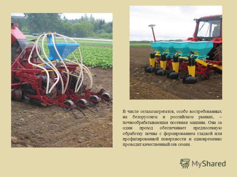 В числе сельхозагрегатов, особо востребованных на белорусском и российском рынках, – почвообрабатывающая посевная машина. Она за один проход обеспечивает предпосевную обработку почвы с формированием гладкой или профилированной поверхности и одновреме