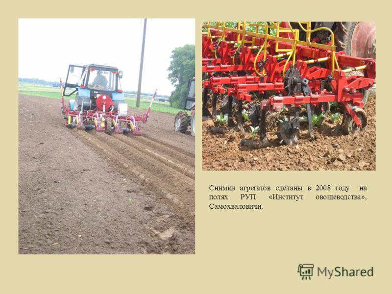 Снимки агрегатов сделаны в 2008 году на полях РУП « Институт овощеводства », Самохваловичи.
