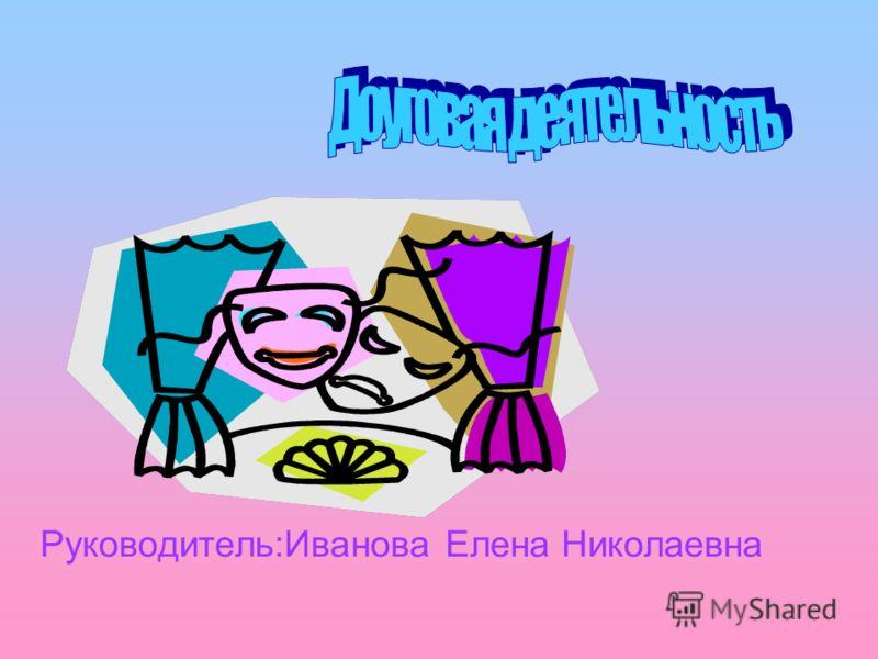 Руководитель:Иванова Елена Николаевна
