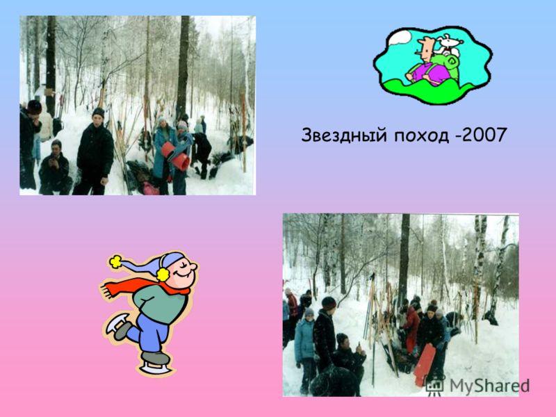 Звездный поход -2007