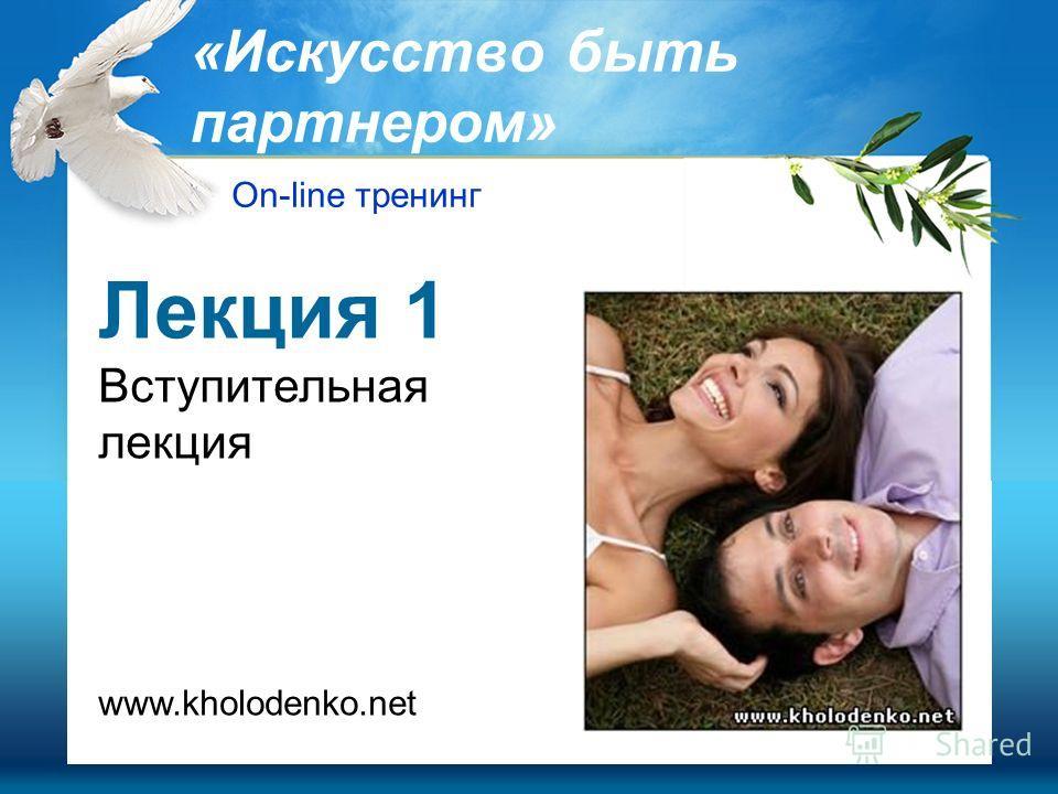 «Искусство быть партнером» On-line тренинг Лекция 1 Вступительная лекция www.kholodenko.net