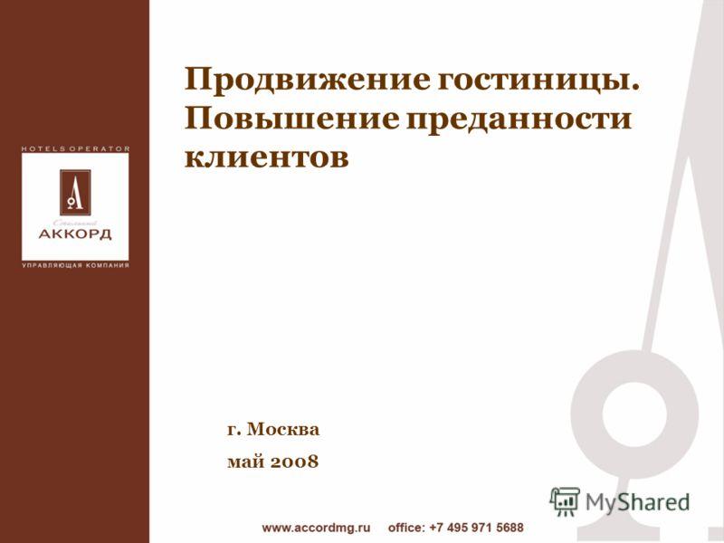 Продвижение гостиницы. Повышение преданности клиентов г. Москва май 2008