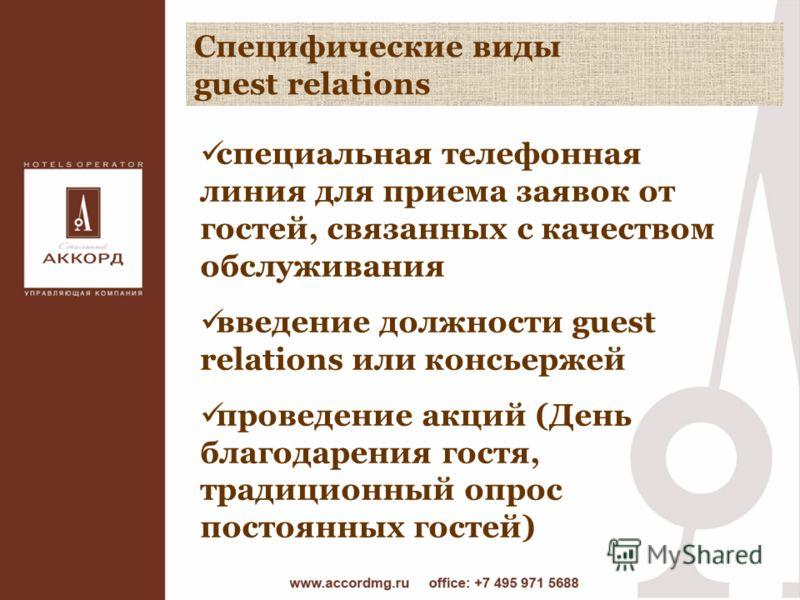 специальная телефонная линия для приема заявок от гостей, связанных с качеством обслуживания введение должности guest relations или консьержей проведение акций (День благодарения гостя, традиционный опрос постоянных гостей) Специфические виды guest r