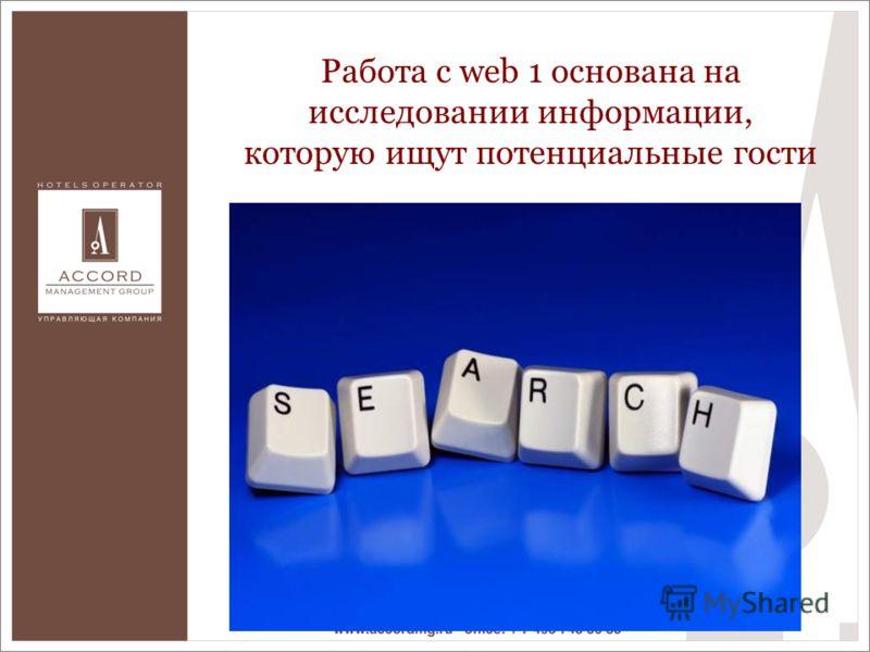 Работа с web 1 основана на исследовании информации, которую ищут потенциальные гости