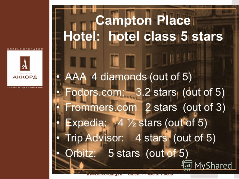 AAA 4 diamonds (out of 5) Fodors.com: 3.2 stars (out of 5) Frommers.com 2 stars (out of 3) Expedia: 4 ½ stars (out of 5) Trip Advisor: 4 stars (out of 5) Orbitz: 5 stars (out of 5) Campton Place Hotel: hotel class 5 stars