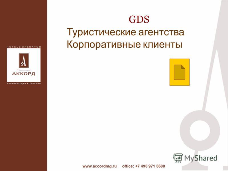 GDS Туристические агентства Корпоративные клиенты