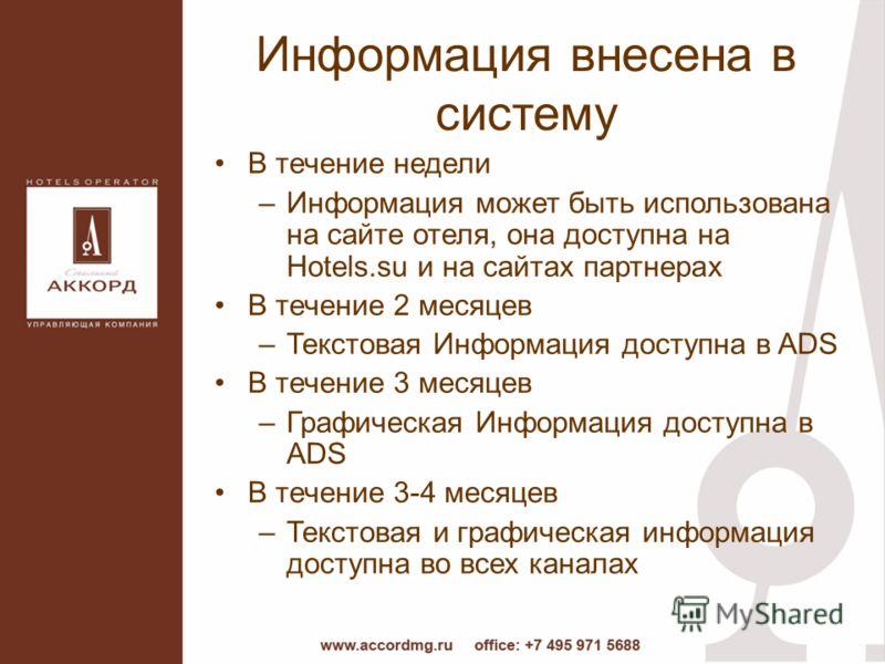 Информация внесена в систему В течение недели –Информация может быть использована на сайте отеля, она доступна на Hotels.su и на сайтах партнерах В течение 2 месяцев –Текстовая Информация доступна в ADS В течение 3 месяцев –Графическая Информация дос