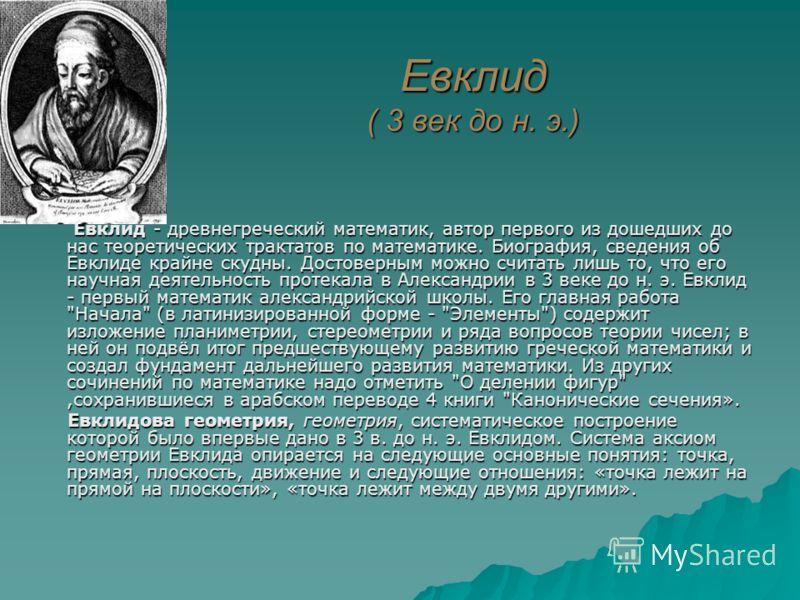 Пифагор (4 в. до н.э.) Пифагор - великий, древнегреческий философ, религиозный и политический деятель, основатель пифагореизма, математик.