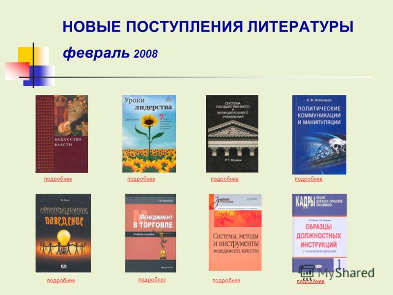 подробнее подробнее подробнее подробнее подробнее подробнее подробнее НОВЫЕ ПОСТУПЛЕНИЯ ЛИТЕРАТУРЫ февраль 2008 подробнее