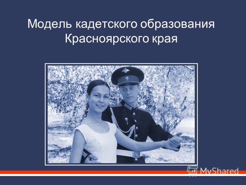 Модель кадетского образования Красноярского края