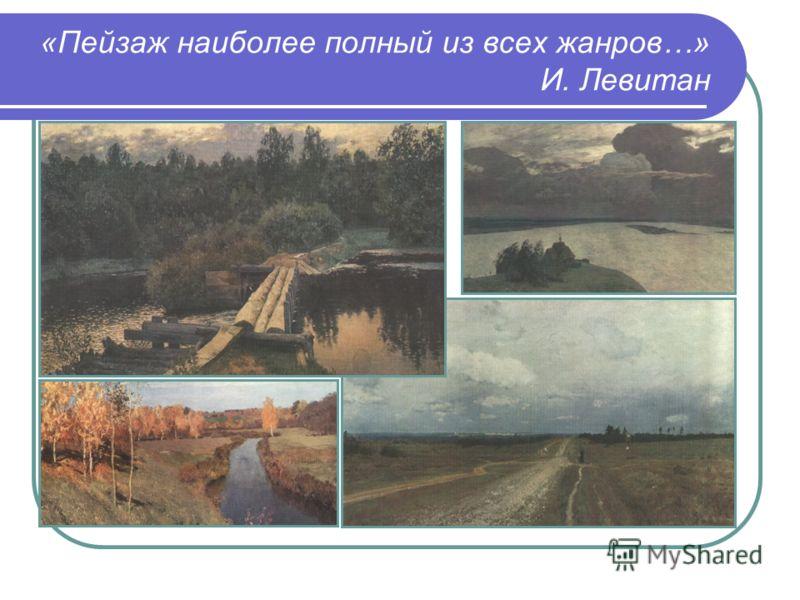 «Пейзаж наиболее полный из всех жанров…» И. Левитан