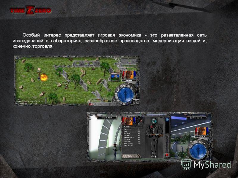 TimeZero предлагает широкие возможности для самореализации. Количество путей развития персонажа практически не ограничено, 6 принципиально различных городов, со своей политикой и схемами управления, десятки видов брони и оружия, 12 профессий, сотни к