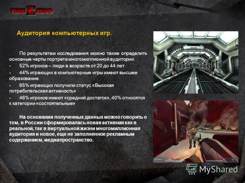 В последние годы российская аудитория пользователей компьютерных игр постоянно увеличивается. В конце первого полугодия 2005 года рейтинговое агентство «КОМКОН-Медиа» опубликовало результаты исследования «Портрет пользователя компьютерных игр». Резул